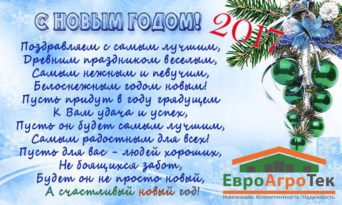 Новогоднее поздравление от учителей ученикам